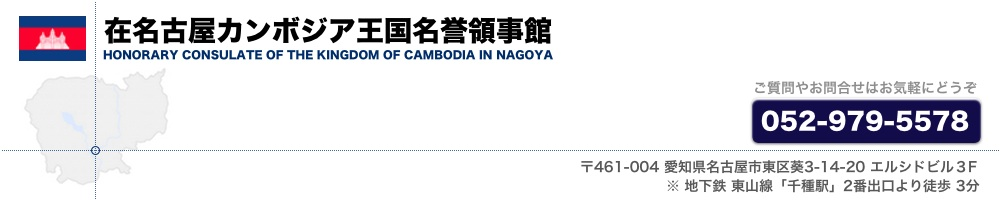 在名古屋カンボジア王国名誉領事館