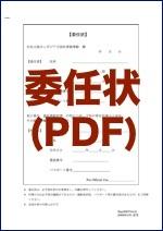 visa-letterofproxy